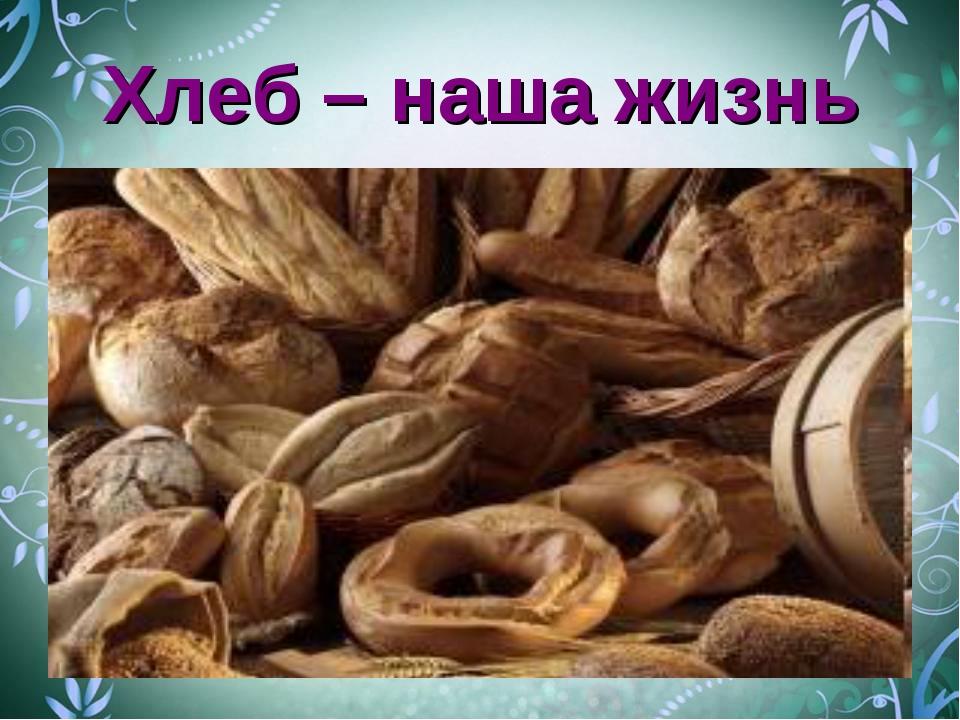 Хлеб – наша жизнь