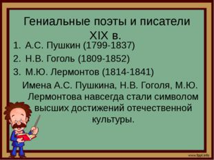 Гениальные поэты и писатели XIX в. А.С. Пушкин (1799-1837) Н.В. Гоголь (1809
