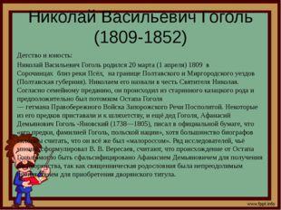 Николай Васильевич Гоголь (1809-1852) Детство и юность: Николай Васильевич Го