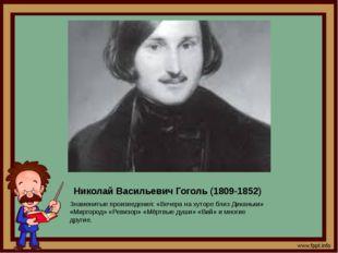Николай Васильевич Гоголь (1809-1852) Знаменитые произведения: «Вечера на хут