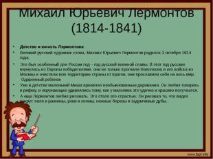 Михаил Юрьевич Лермонтов (1814-1841) Детство и юность Лермонтова Великий русс