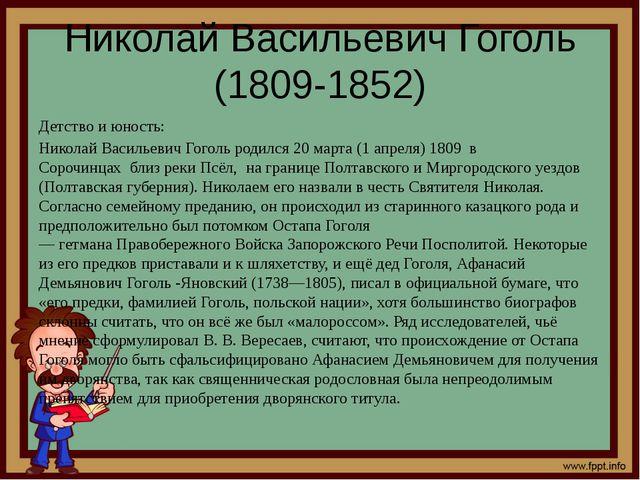 Николай Васильевич Гоголь (1809-1852) Детство и юность: Николай Васильевич Го...