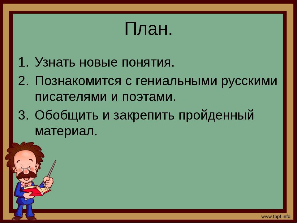 План. Узнать новые понятия. Познакомится с гениальными русскими писателями и...