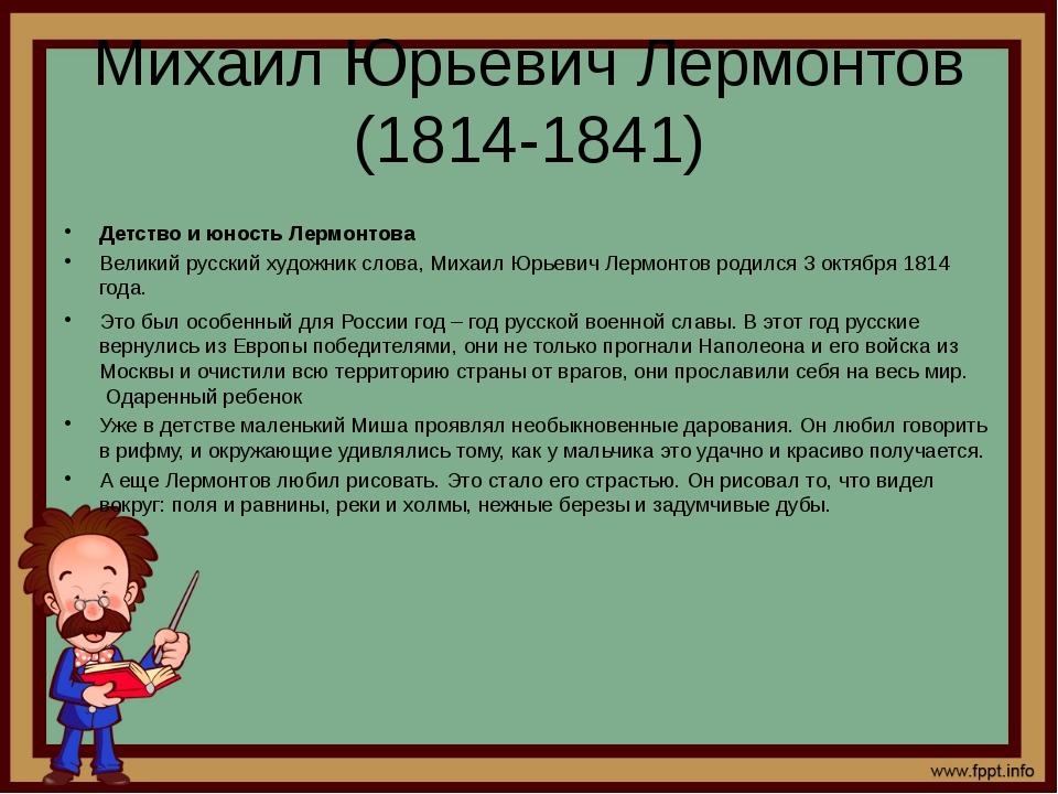 Михаил Юрьевич Лермонтов (1814-1841) Детство и юность Лермонтова Великий русс...