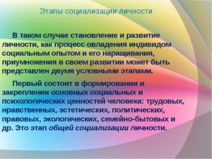 Этапы социализации личности В таком случае становление и развитие личности, к