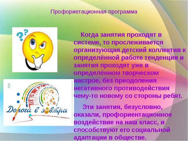 Когда занятия проходят в системе, то прослеживается организующая детский кол...