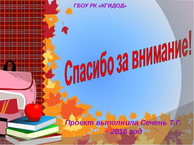 ГБОУ РК «КГИДОД» Проект выполнила Сечень Т.Г. – 2016 год