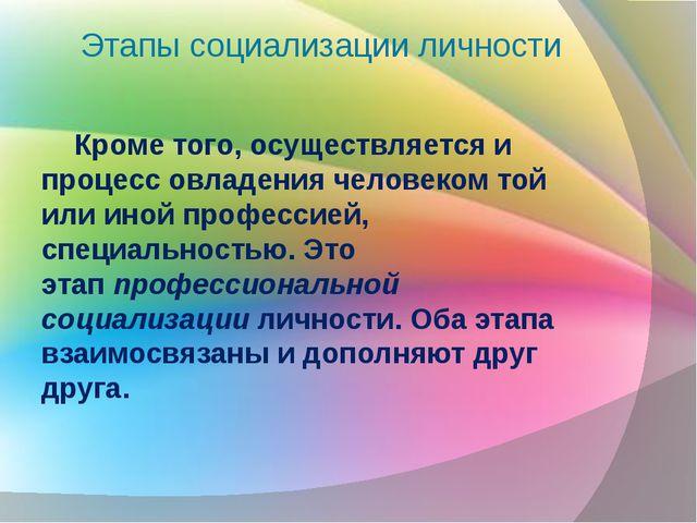 Этапы социализации личности Кроме того, осуществляется и процесс овладения че...