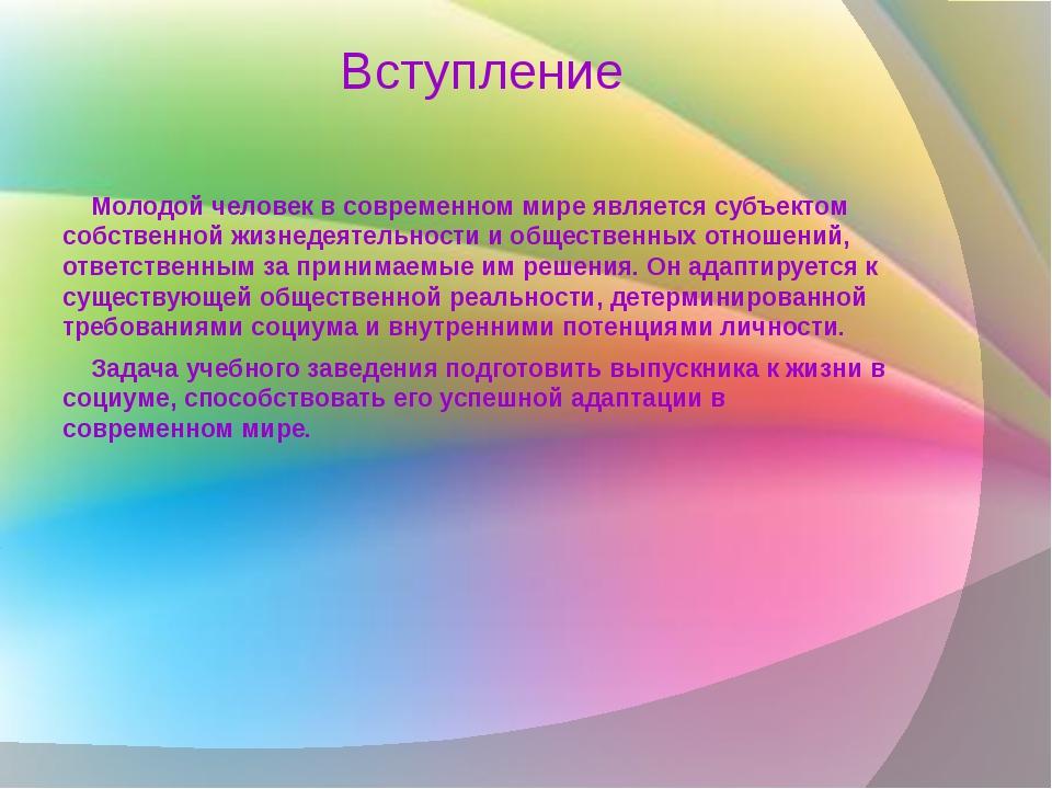 Вступление Молодой человек в современном мире является субъектом собственной...