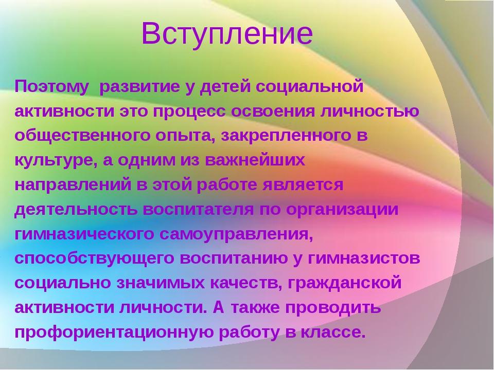 Вступление Поэтому развитие у детей социальной активности это процесс освоени...