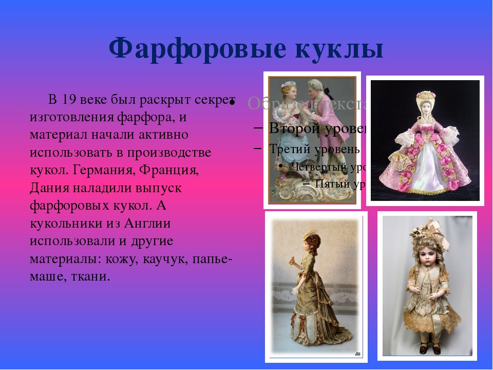 Способы изготовления кукол