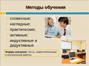 * Методы обучения словесные; наглядные; практические; активные; индуктивные и