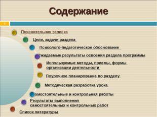 * Содержание Используемые методы, приемы, формы организации деятельности Ожид