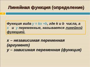 * Линейная функция (определение) Функция вида y = kx +b, где k и b числа, а x