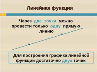 * Через две точки можно провести только одну прямую линию Для построения граф