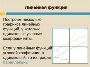 * Построим несколько графиков линейных функций, у которых одинаковые угловые