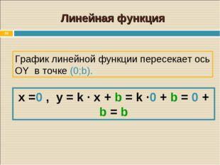 * График линейной функции пересекает ось OY в точке (0;b). Линейная функция х