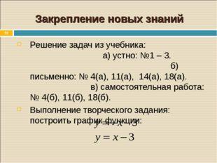 * Закрепление новых знаний Решение задач из учебника: а) устно: №1 – 3. б) пи