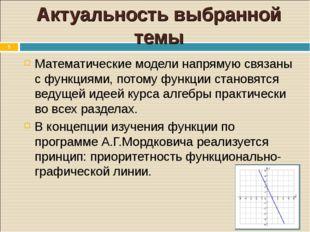 * Актуальность выбранной темы Математические модели напрямую связаны с функци