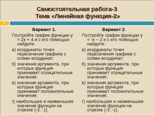 * Самостоятельная работа-3 Тема «Линейная функция-2» Вариант 1. Постройте гра