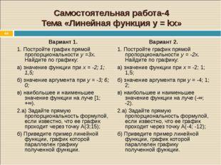 * Самостоятельная работа-4 Тема «Линейная функция у = kх» Вариант 1. 1. Постр