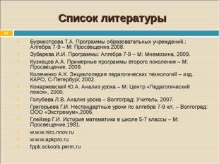 * Список литературы Бурмистрова Т.А. Программы образовательных учреждений.: А