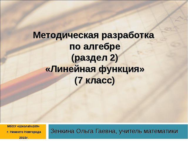 Методическая разработка по алгебре (раздел 2) «Линейная функция» (7 класс) Зе...