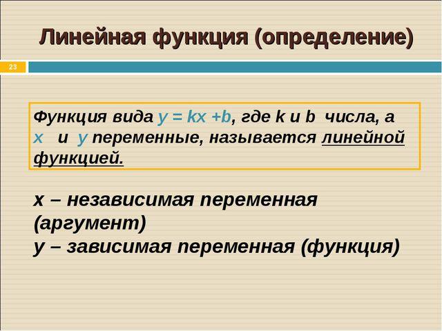* Линейная функция (определение) Функция вида y = kx +b, где k и b числа, а x...