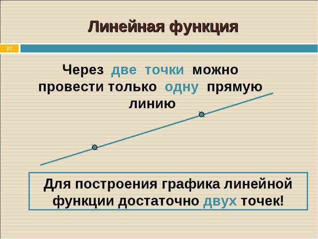 * Через две точки можно провести только одну прямую линию Для построения граф...