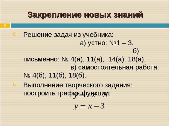 * Закрепление новых знаний Решение задач из учебника: а) устно: №1 – 3. б) пи...