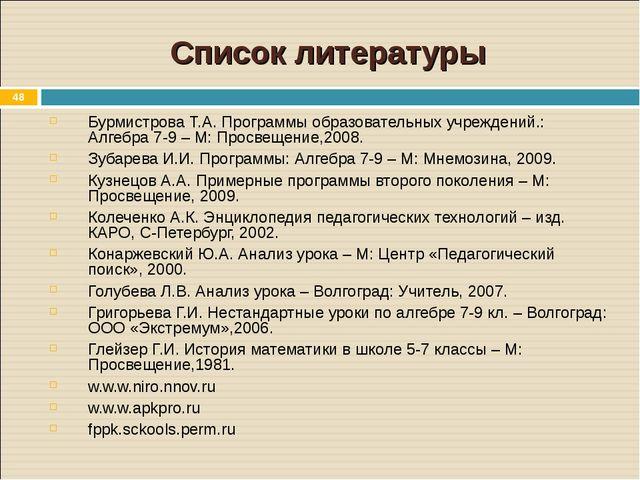 * Список литературы Бурмистрова Т.А. Программы образовательных учреждений.: А...