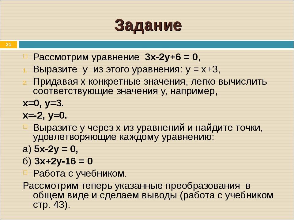 * Задание Рассмотрим уравнение 3х-2у+6 = 0, Выразите у из этого уравнения: у...