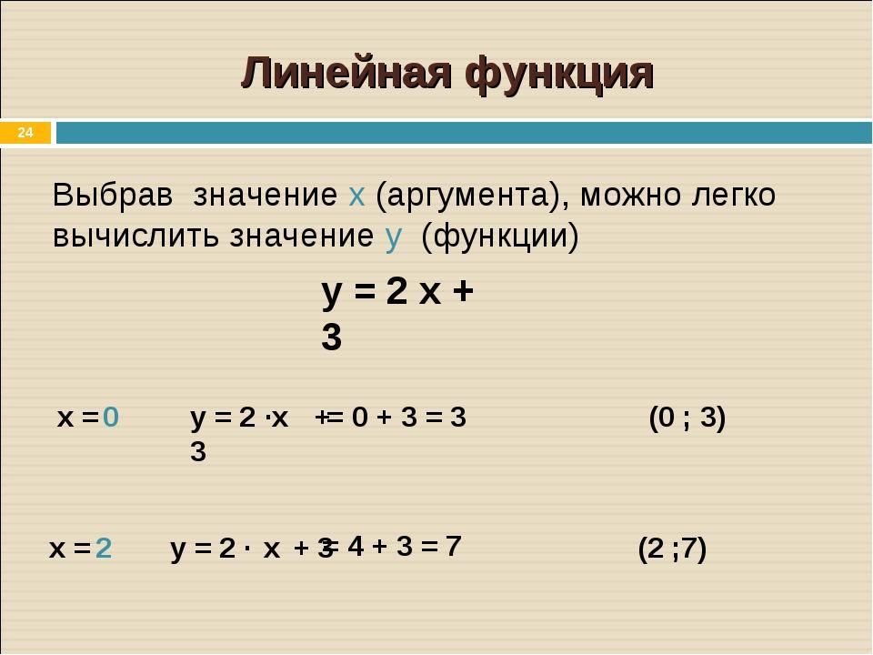 * Линейная функция Выбрав значение х (аргумента), можно легко вычислить значе...