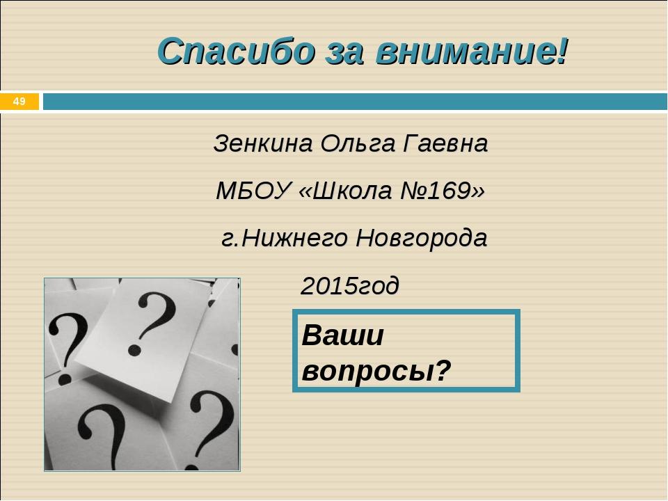 * Спасибо за внимание! Зенкина Ольга Гаевна МБОУ «Школа №169» г.Нижнего Новго...