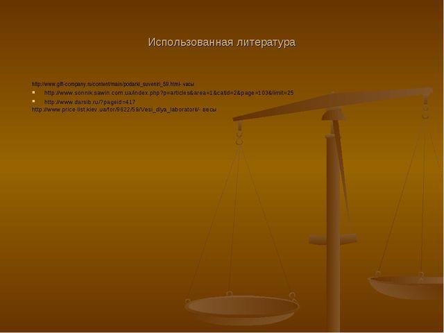 Использованная литература http://www.gift-company.ru/content/main/podarki_suv...