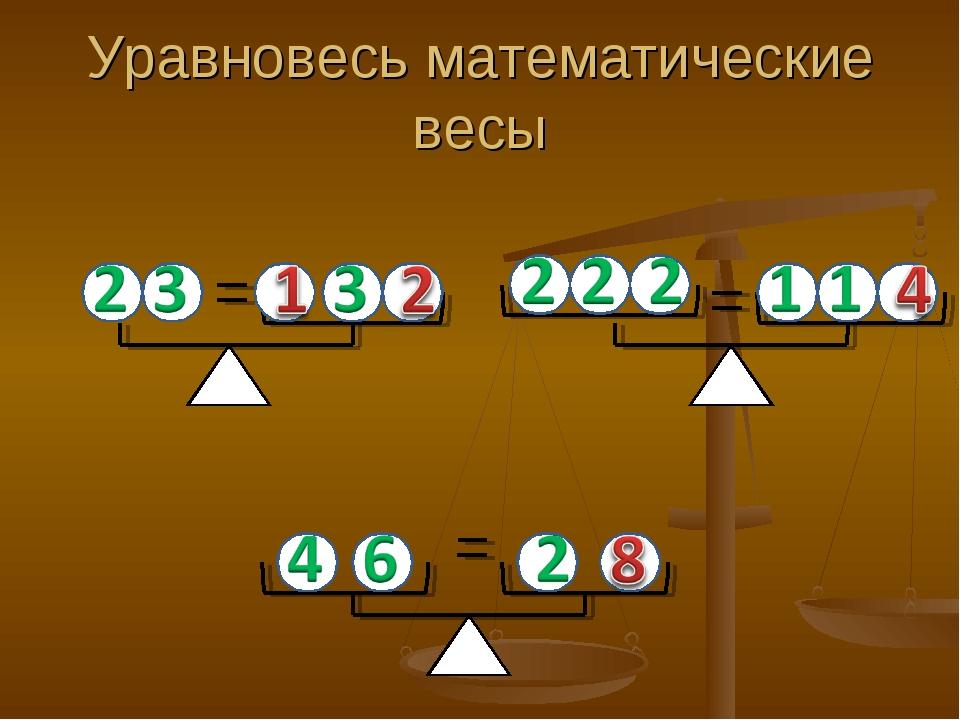 Уравновесь математические весы