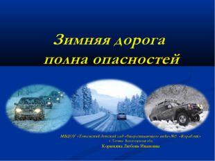 МБДОУ «Тотемский детский сад общеразвивающего вида»№5 «Кораблик» г. Тотьма Во