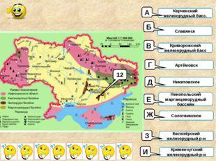 Керченский железорудный басс. Славянск Криворожский железорудный басс Артёмов