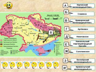 Керченский железорудный басс. Славянск Криворожский железорудный басс. Артёмо