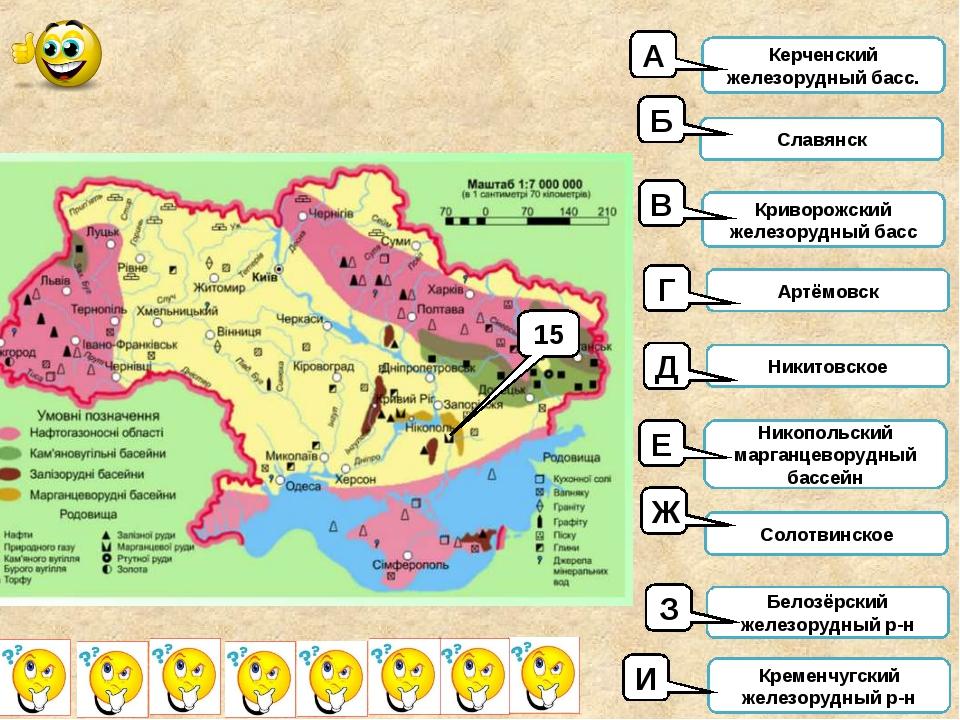 Керченский железорудный басс. Славянск Криворожский железорудный басс Артёмов...