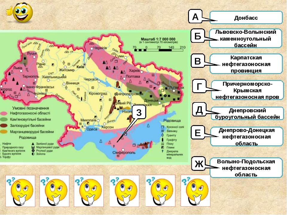 Донбасс Львовско-Волынский каменноугольный бассейн Карпатская нефтегазоносная...