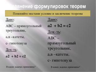 Сравнение формулировок теорем Дано: АВС – прямоугольный треугольник, а,в –кат