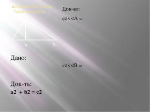 Доказательство теоремы Пифагора (одно из…) Док-во: соs