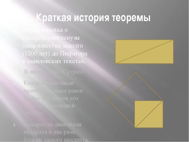 Краткая история теоремы Формулировка о квадрате гипотенузы была известна задо...