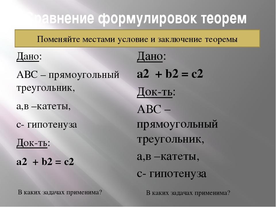 Сравнение формулировок теорем Дано: АВС – прямоугольный треугольник, а,в –кат...