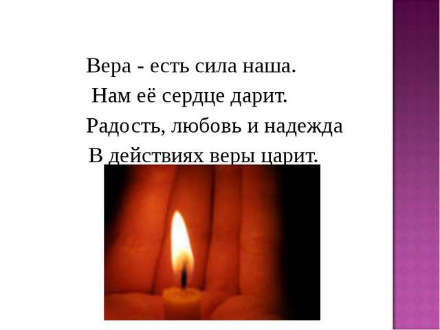 Вера - есть сила наша. Нам её сердце дарит. Радость, любовь и надежда В дейс...