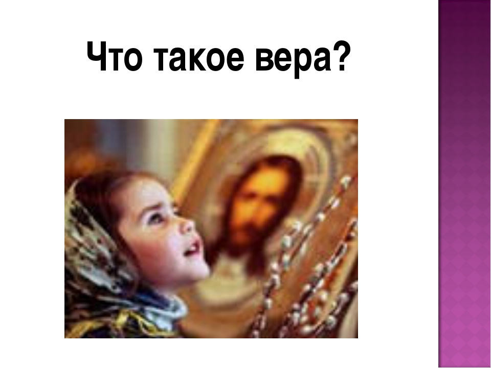 Что такое вера?