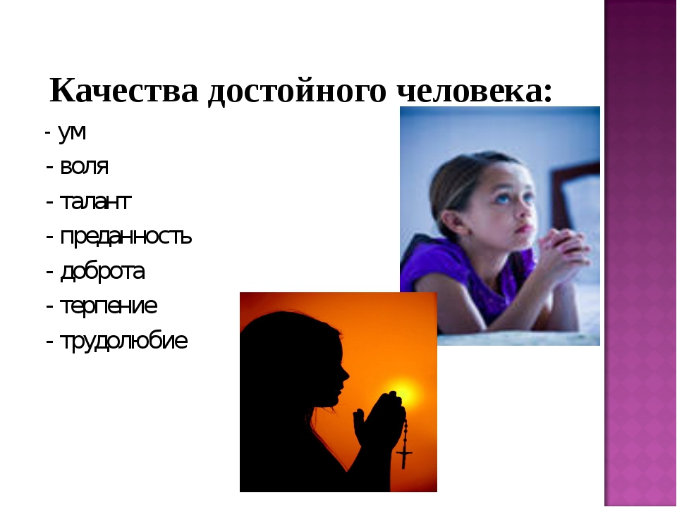 Качества достойного человека: - ум - воля - талант - преданность - доброта -...