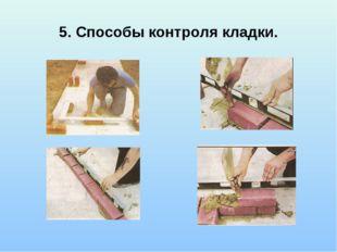 5. Способы контроля кладки.