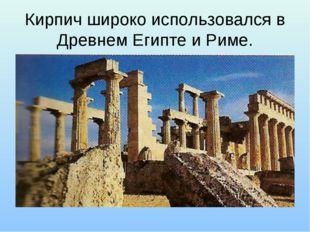 Кирпич широко использовался в Древнем Египте и Риме.